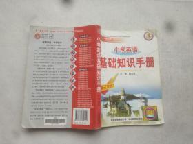 小学英语基础知识手册