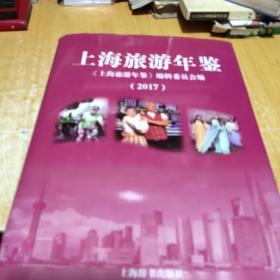 上海旅游年鉴(2017)