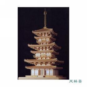药师寺东塔模型 1:40巨大比例 小林工艺纯桧木制 日本最美佛塔 古建筑木模型拼装DIY套材(《树之生命木之心》实物版:)