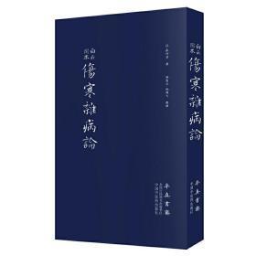 伤寒杂病论(医圣仲景家藏秘传第十二稿,名医黄竹斋先生木刻版)