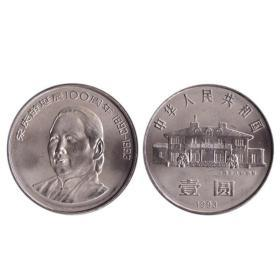 1993年 宋庆龄诞辰100周年纪念币