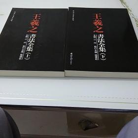 王羲之书法全集(上下册)