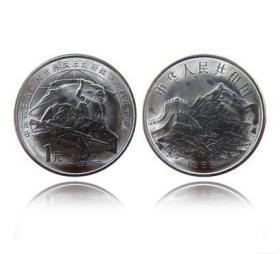 1995年 中国抗日战争胜利50周年纪念币