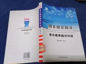 (音乐教育新视野)音乐教育越洋对话