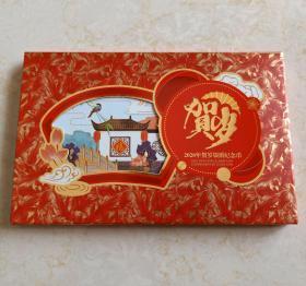2020年福字币 鼠年8克贺岁银币纪念币福币福三元,生日礼物,收藏送礼两相宜。