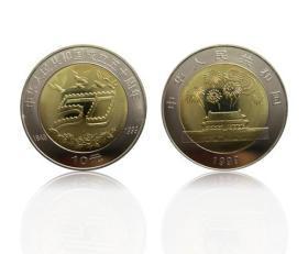 1999年 中华人民共和国成立50周年 建国50周年纪念币