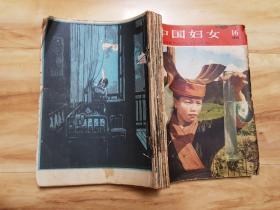 中国妇女合订本1958年16—18(17少封面封底)、1959年1—3、8、12—16、20—24(13少封面、14少封面封底、15、16少封面、20少封底、21少封面封底、22、24少封面17本合售)