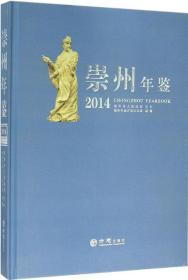 崇州年鉴.2014