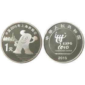 2010年 上海世博会纪念币