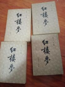 红楼梦(全四册 山东人民出版社)