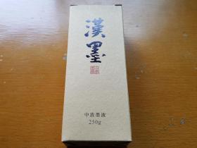墨运堂・汉墨墨汁(日本原料・中国分装)