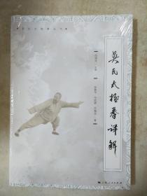 吴氏太极拳详解