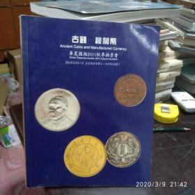 华夏国拍2011秋季拍卖会古钱机制币