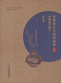 甘肃省文化资源名录