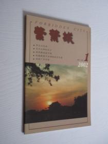紫禁城  2002年第1期