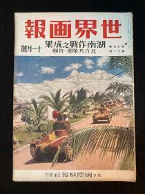 1941年11月《世界画报 湖南作战之成果 北方共荣圈特辑 日支大事变号地五十一号》第十七卷第十一号 中日双语