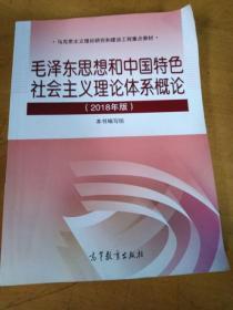 2018年版 毛泽东思想和中国特色社会9787040494815