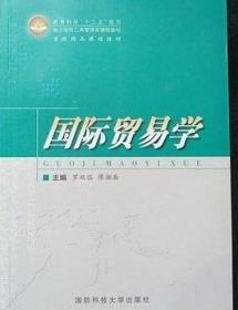 国际贸易学 罗双临 国防科技大学出版社9787810999472