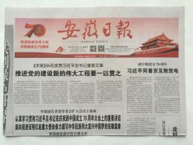 安徽日报2019年10月3日【庆祝中华人民共和国成立70周年】