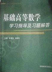 基础高等数学学习指导及习题解答 彭富连 9787535551115