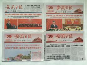 安徽日报2019年9月30日、10月1日、2日、3日四期合售【庆祝中华人民共和国成立70周年】