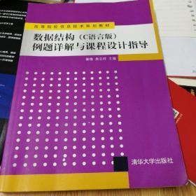 数据结构(C语言版)例题详解与课程设计指导