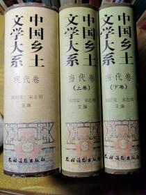 中国乡土文学大系【现代卷+当代卷(上下)】