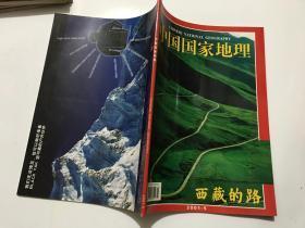 中国国家地理2001 5