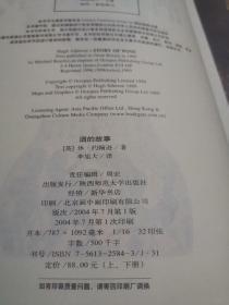 酒的故事(上下册)(插图珍藏本)