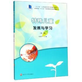 特殊儿童发展与学习  刘新学 南京大学出版社