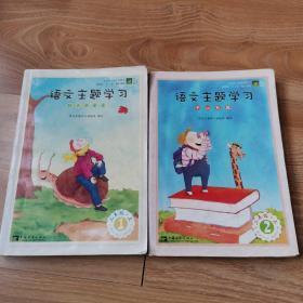 语文主题学习  二年级上 全两册