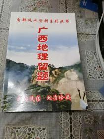 广西地理留题