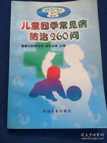 儿童四季常见病防治260问