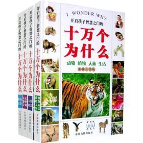 开启孩子智慧之门的十万个为什么:动物 植物 人体 生活(新编彩图版)  有笔记