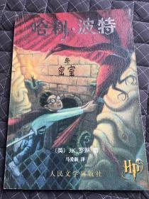 哈利波特与密室 一版一印 有书签 无笔记划线,有藏书章
