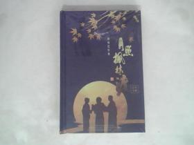 贵州花灯戏【月照枫林渡】音乐专辑 光盘两张