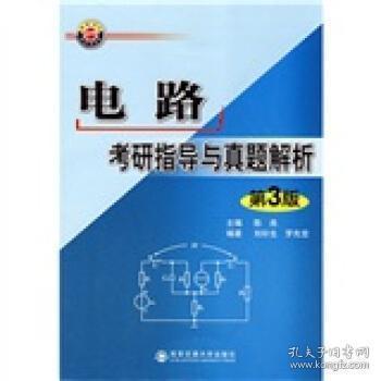 电路考研指导与真题解析(第2版)