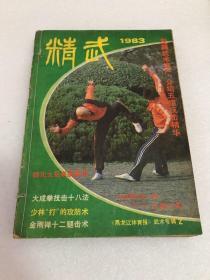 (精武1983年2,3,1984年1,2)(武门精粹)(当代体育1984年1)合订本