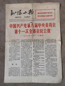 沁源小报,1966年8月18日(1166)