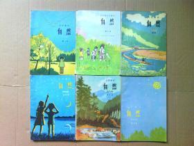 80后80年代小学自然课本教科书