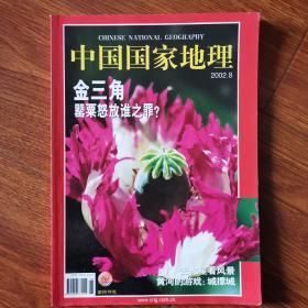 中国国家地理 2002.8(无地图)