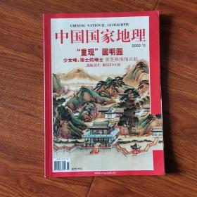 中国国家地理 2002.11(无地图)