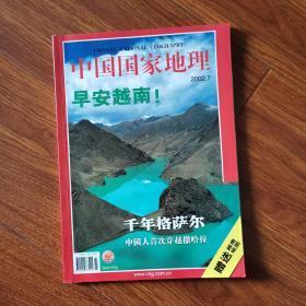 中国国家地理 2002.7(无地图)