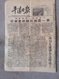 平遥日报,1959年2月21日(1178)