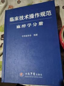 临床技术操作规范麻醉学分册