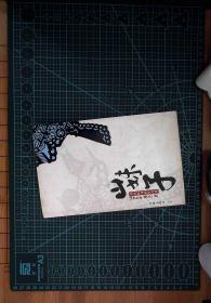 山妹子 刘咏虹戏剧作品集 作者签名本 盖章   正版现货0232Z