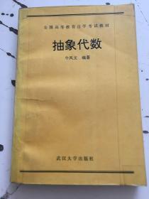 抽象代数(全国高等教育自学考试教材)封面粘有透明胶带