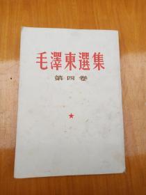 《毛泽东选集》第四卷 繁体竖排 1960年版品好