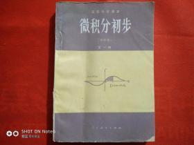 高级中学课本:微积分初步 全一册(甲种本)【未使用】