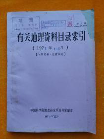 有关地理资料目录索引(1977年1-6月)油印本